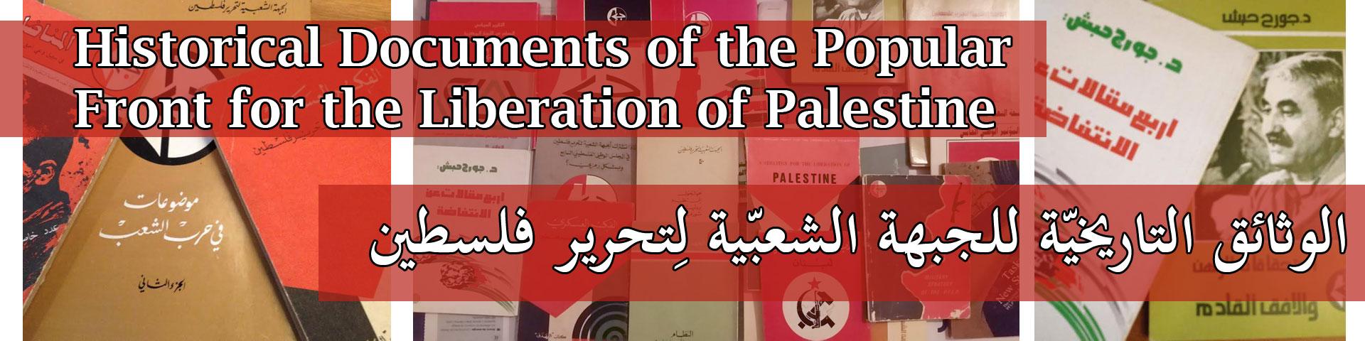 الوثائق التاريخية للجبهة الشعبية لتحرير فلسطين